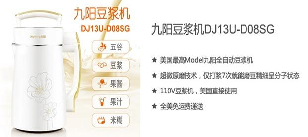 joyoung-DJ13U--D08SG1
