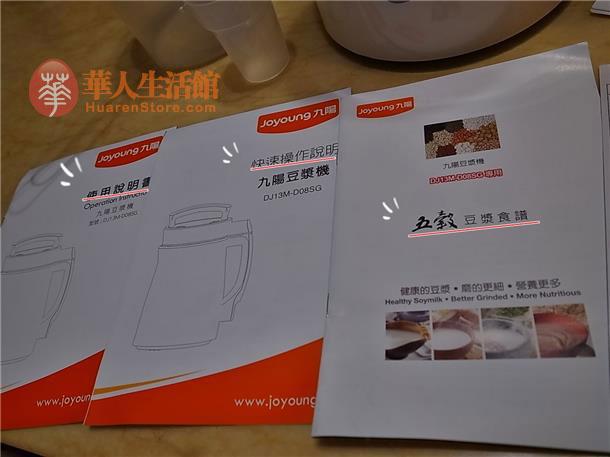 九阳豆浆机DJ13M-D08SG手册