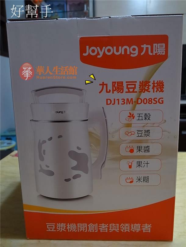 九阳豆浆机DJ13M-D08SG机箱