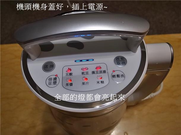 植物奶牛豆浆机DJ13M-D08SG-6
