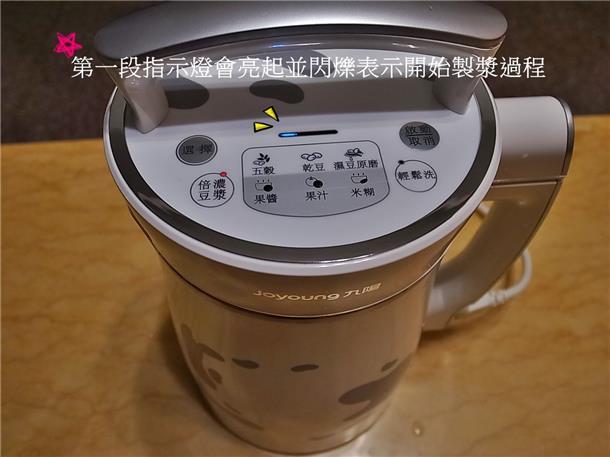 植物奶牛豆浆机DJ13M-D08SG-8