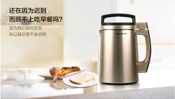 Joyoung NEW Soymilk Maker DJ13M-D980SG with Timer Function