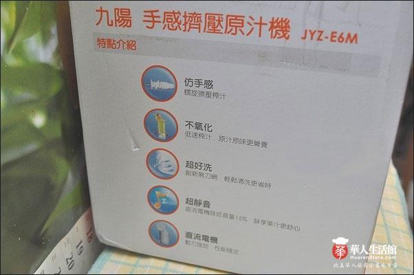 九阳榨汁机JYZ-E6M2