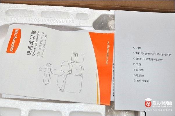 九阳榨汁机JYZ-E6M3