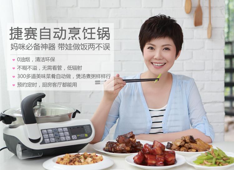 捷赛自动烹饪锅E151