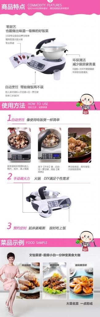 捷赛自动烹饪锅E151_2