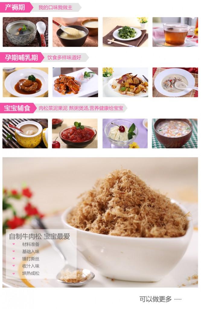 捷赛自动烹饪锅E151_3