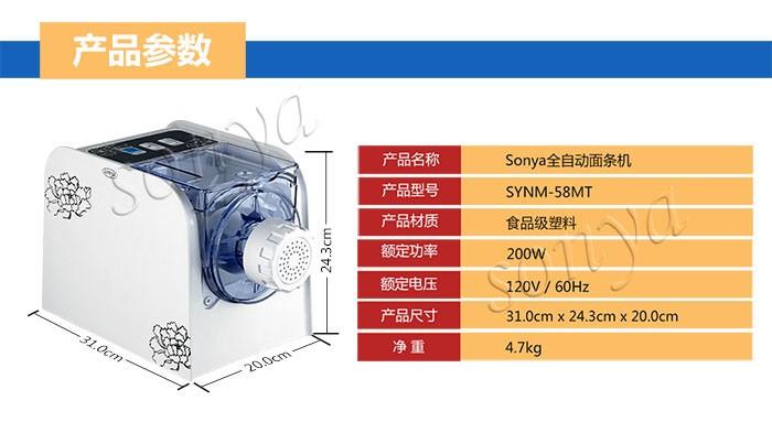 sonya面条机产品参数