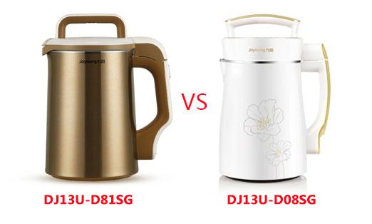 DJ13U-D81SG-VS-DJ13U-D08SG