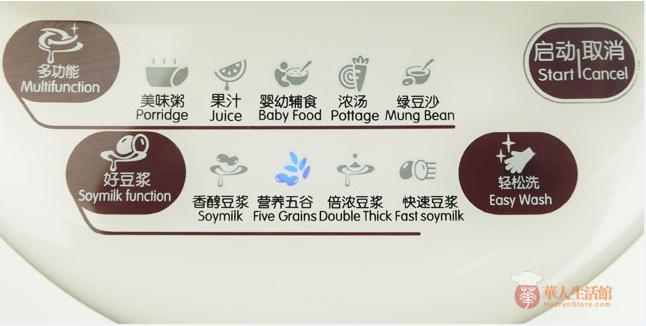 """九阳DJ13U-D81SG豆浆机""""营养五谷""""功能评测"""