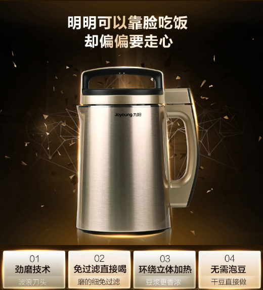 Joyoung DJ13M-D980SG Automatic Soy Milk Maker10