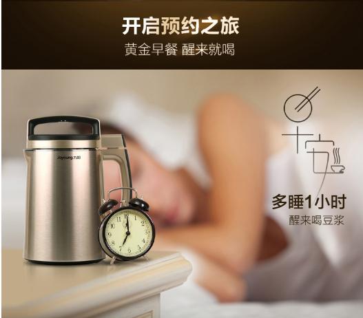 Joyoung DJ13M-D980SG Automatic Soy Milk Maker4