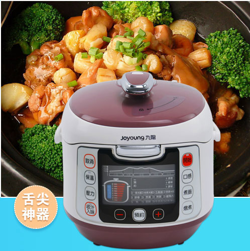 Joyoung Pressure Cooker JYY-50FS18M
