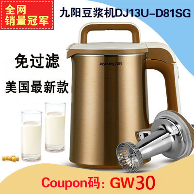 Joyoung DJ13U-D81SG Easy-Clean Automatic Hot Soy Milk Maker