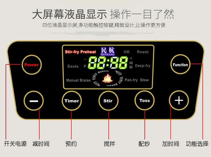 美国民杭自动炒菜机DL-001