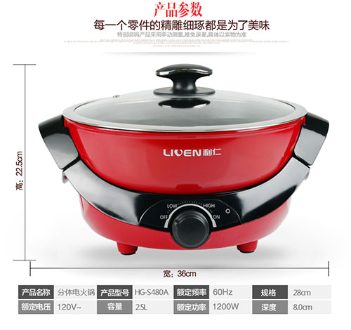 LIVEN HG-S480A Dual Sided Electric Hotpot