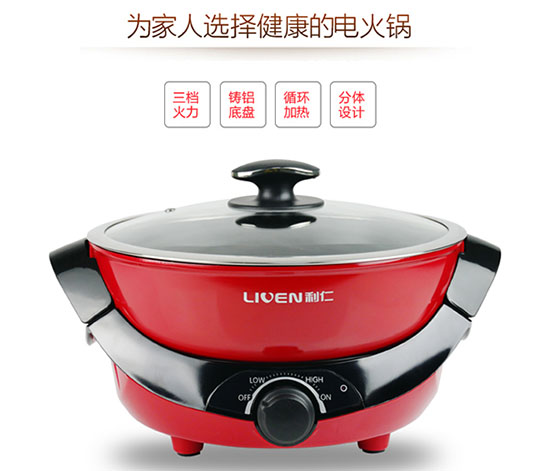 LIVEN HG-S480A Dual Sided Electric Hotpot4