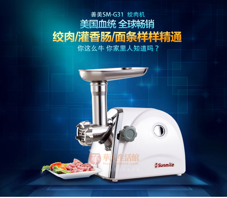 Sunmile SM-G31 ETL Electric Meat Grinder Mincer