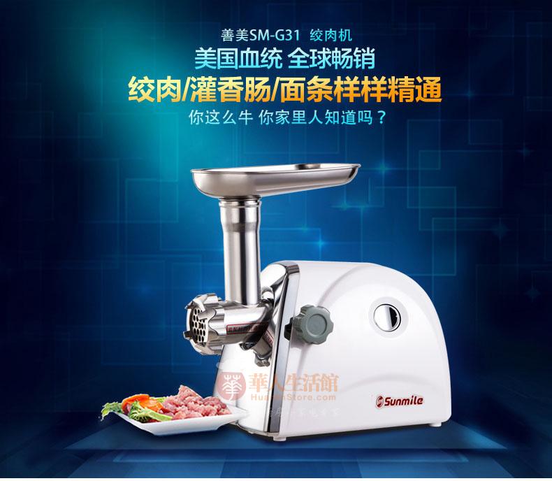 Sunmile SM-G31 ETL Electric Meat Grinder Mincer