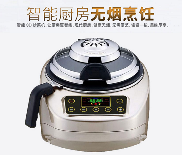 The Intelligent Robot Cooker Robot2