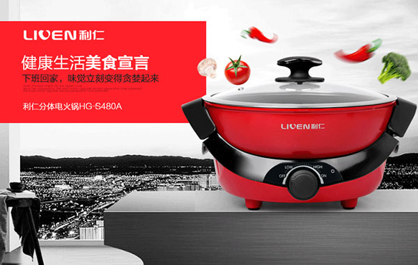 LIVEN HG-S480A Dual Sided Electric Hotpot1