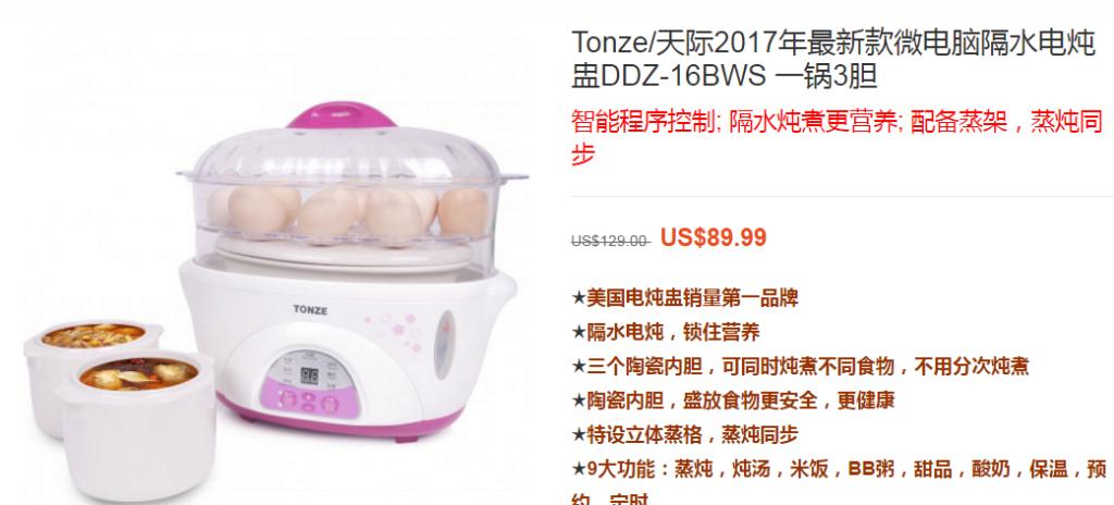 Tonze DDZ-16BWS Smart Twin Ceramic Pot Electric stew pot