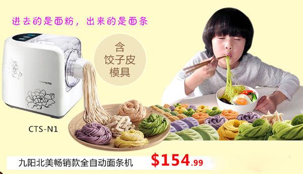 Joyoung Electric Auto Noodle & Pasta Maker CTS-N1
