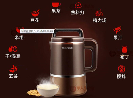 NEW Joyoung Soymilk Maker with timer function DJ13M-D988SG-1