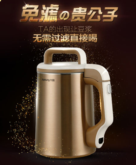 NEW Joyoung Soymilk Maker with timer function DJ13M-D988SG