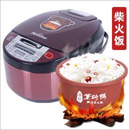 美国Aicooker最新紫砂饭煲