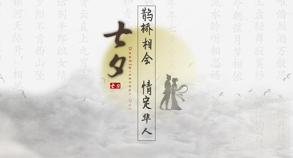 华人生活馆七夕节