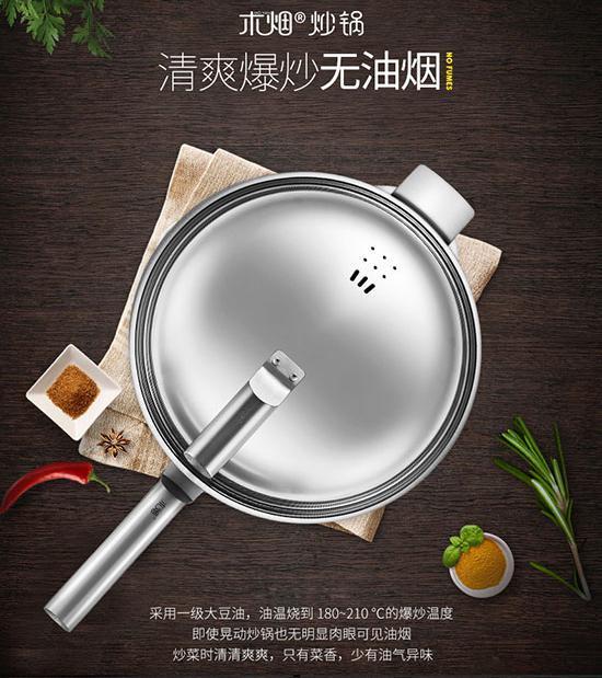 美国捷赛木烟炒锅