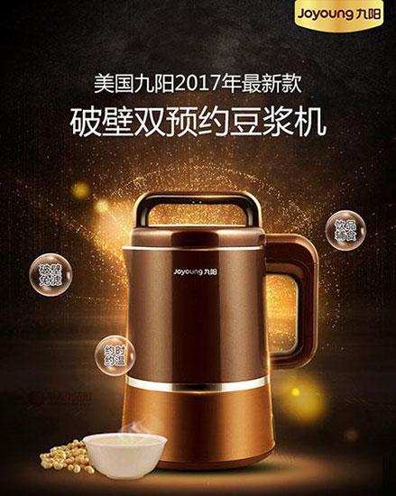 美国120V九阳免滤豆浆机