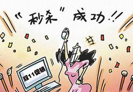 华人生活馆双十一促销活动