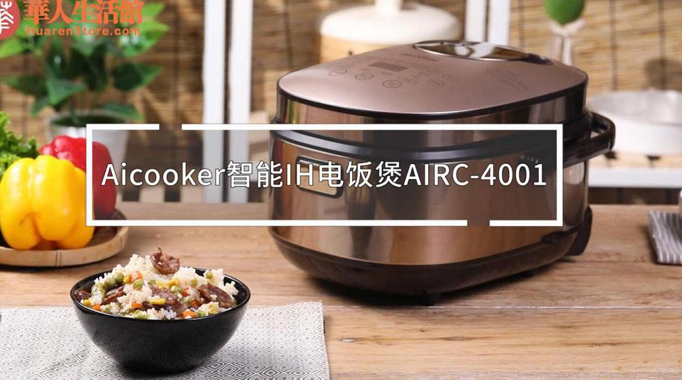 美国Aicooker IH电饭煲