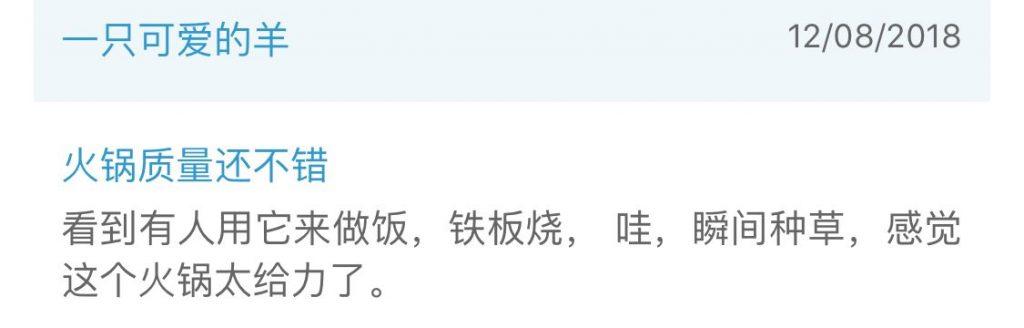 利仁竹木火锅
