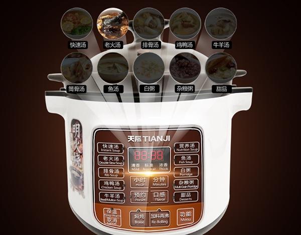 天际电炖锅