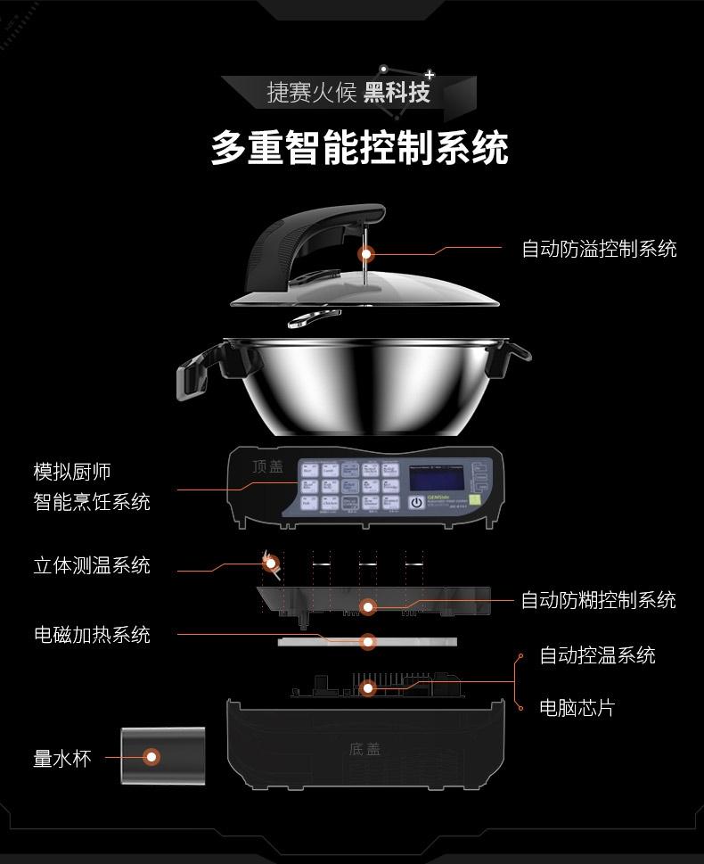 捷赛自动烹饪锅