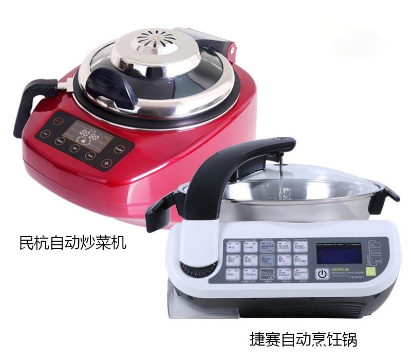 民杭炒菜机