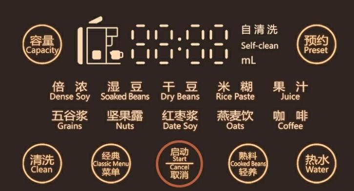 破壁豆浆机功能图