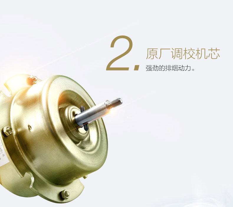FOTILE方太EMS9018欧式油烟机