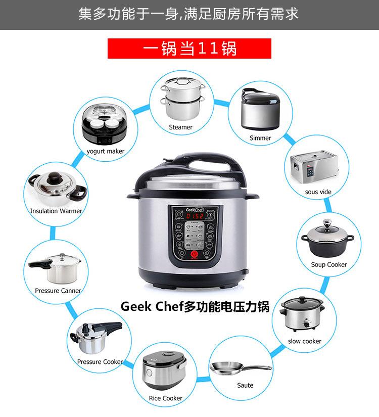 Geek Chef多功能电压力锅 一锅顶11锅 满足厨房所有需求