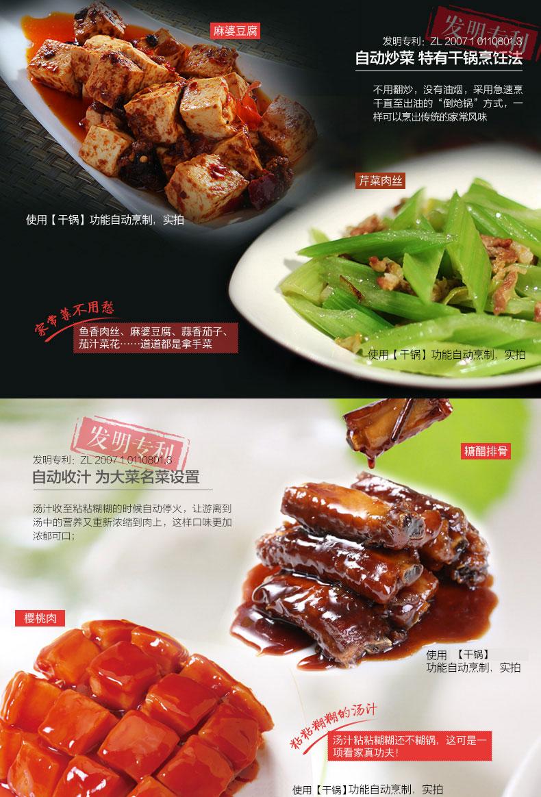 捷赛自动烹饪锅 全自动炒菜机E151