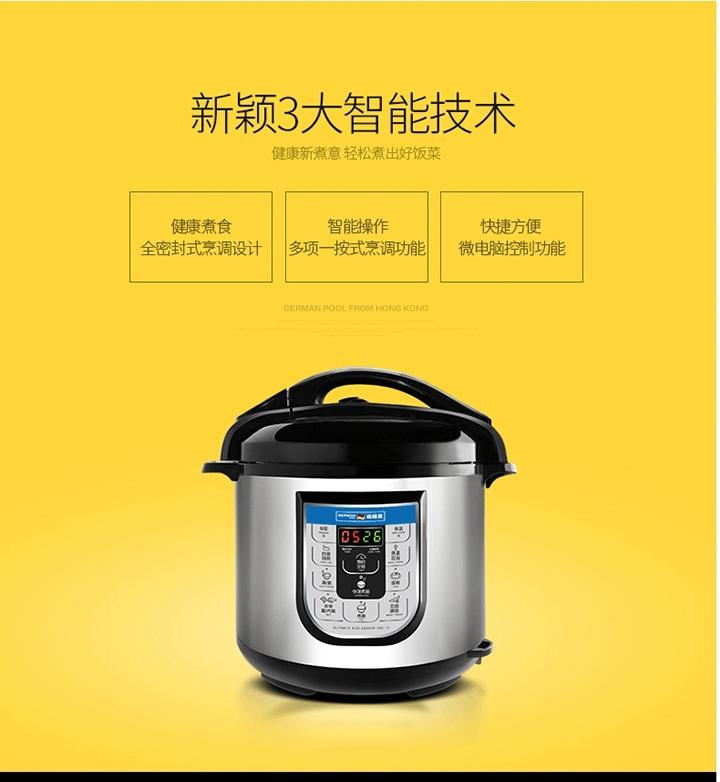德国宝智能烹调电饭煲URC-18 3大智能技术