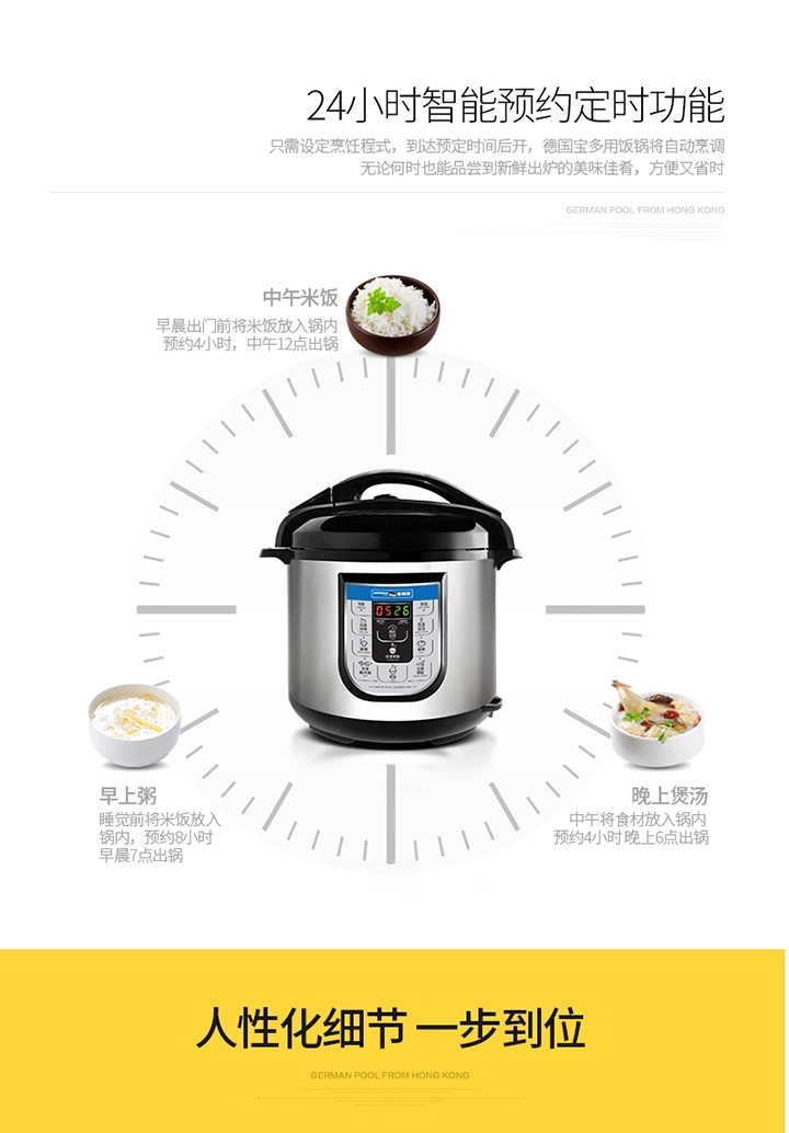 德国宝智能烹调电饭煲URC-18 24小时智能预约定时功能