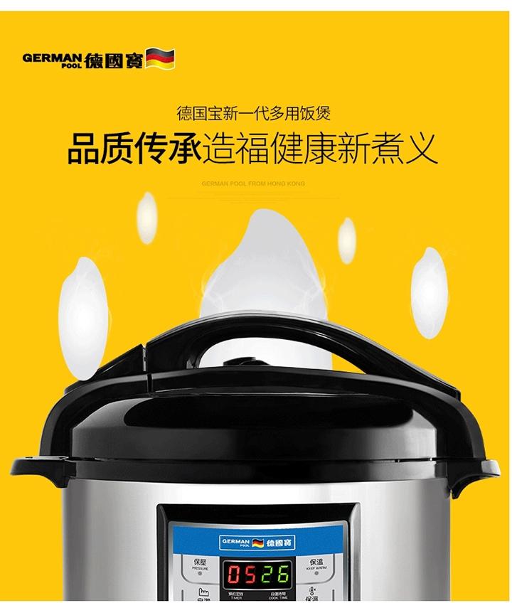 德国宝智能烹调电饭煲URC-18