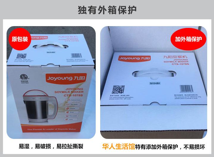 九阳CTS-1078S独有外包装箱