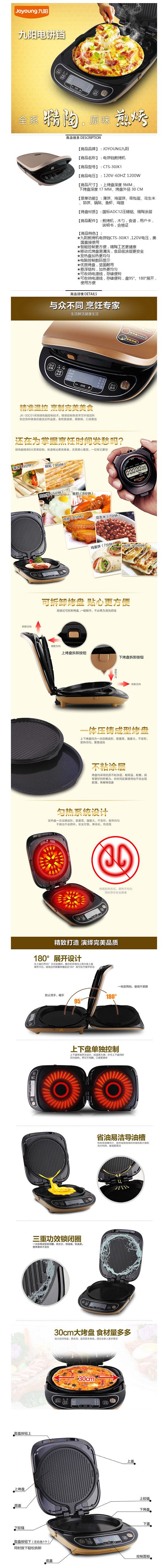 九阳精陶电饼铛CTS-30JK1产品介绍