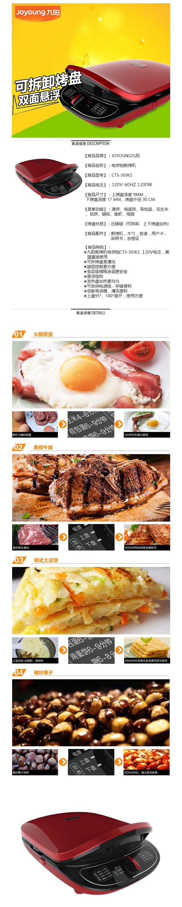 九阳电饼铛CTS-30JK2产品介绍