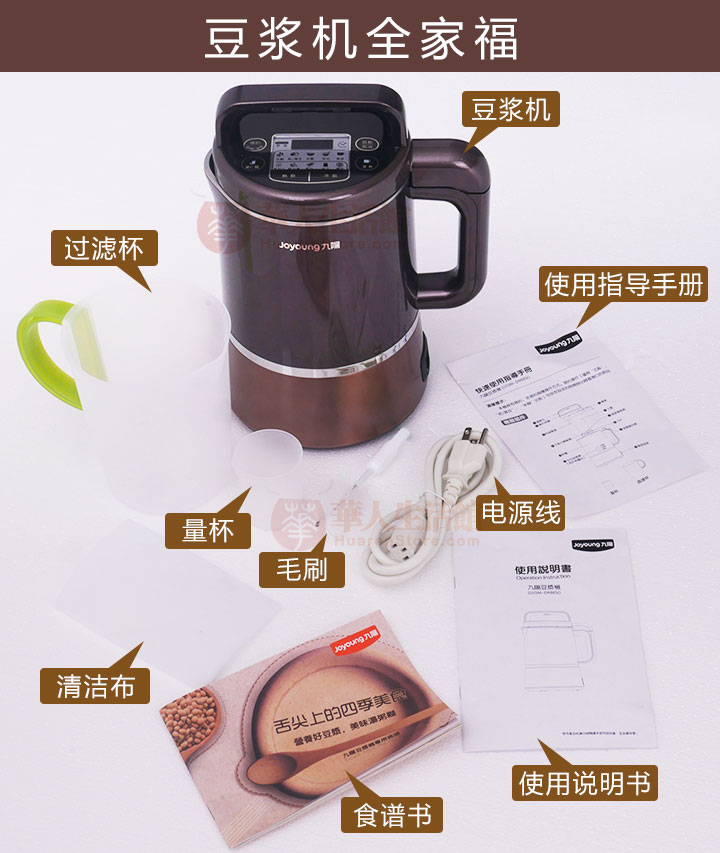 九阳豆浆机DJ13M-D988SG产品明细:主机、过滤杯、量杯、毛刷、清洁布、电源线、说明书、快速指导手册